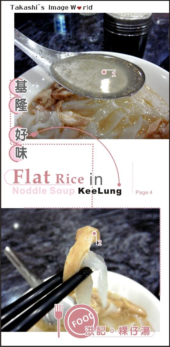 基隆粿仔湯-3.JPG