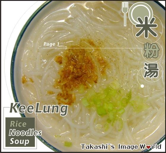 基隆米粉湯-1.JPG