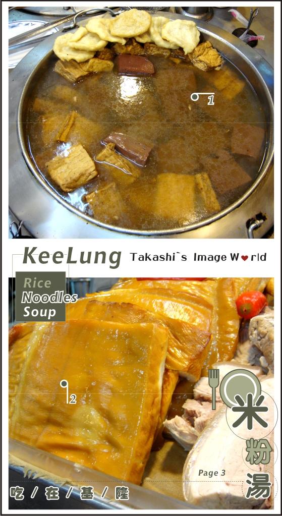 基隆米粉湯-3.JPG