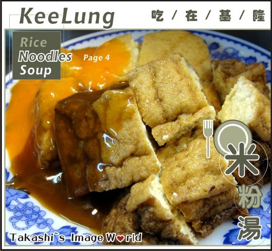 基隆米粉湯-4.JPG