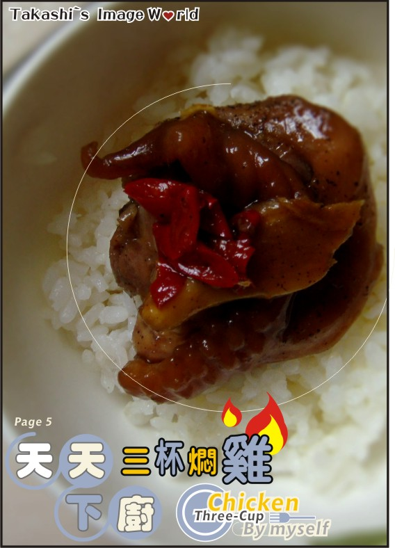 三辛雞腿-5.JPG