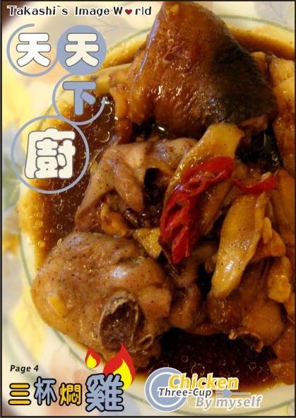 三辛雞腿-4.JPG