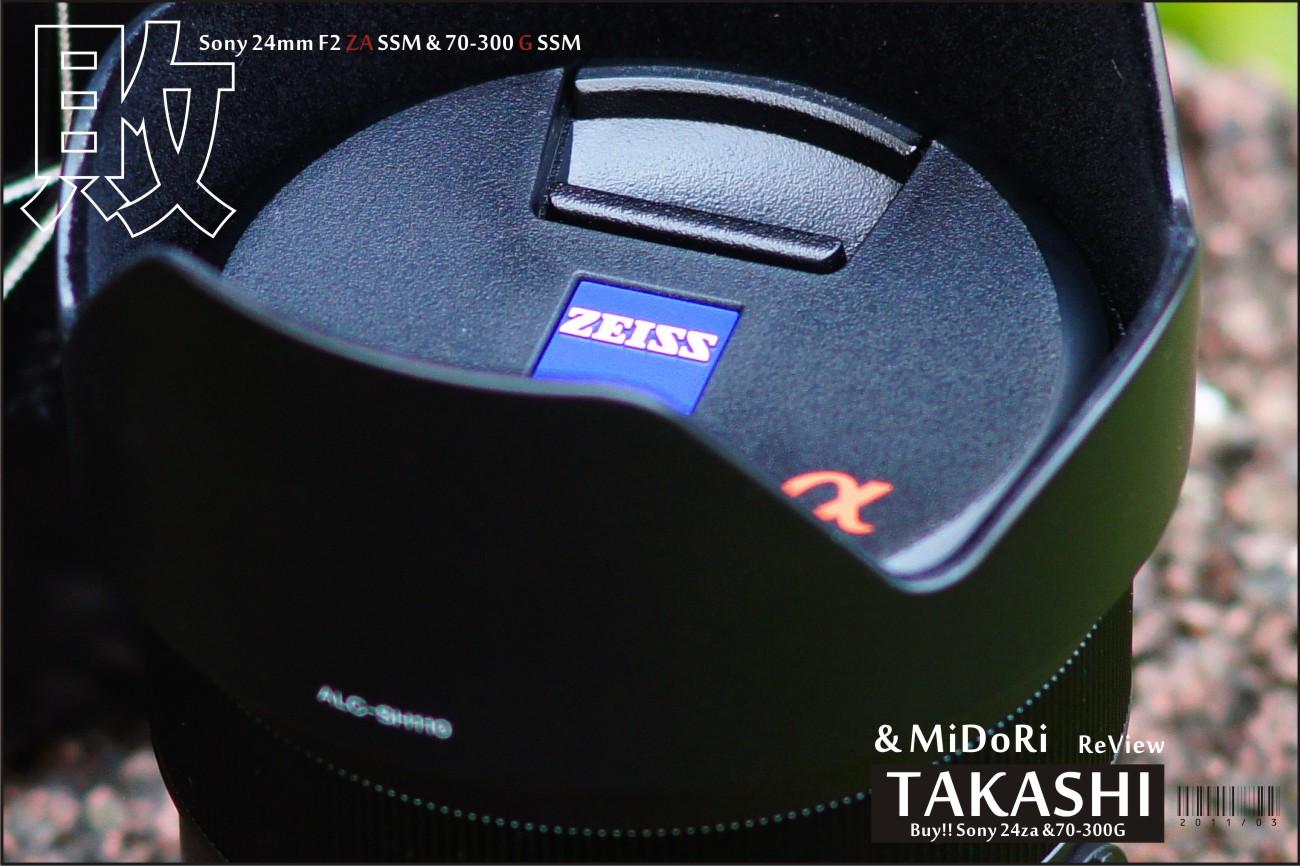 Sony 24za-70300G開箱-14.jpg