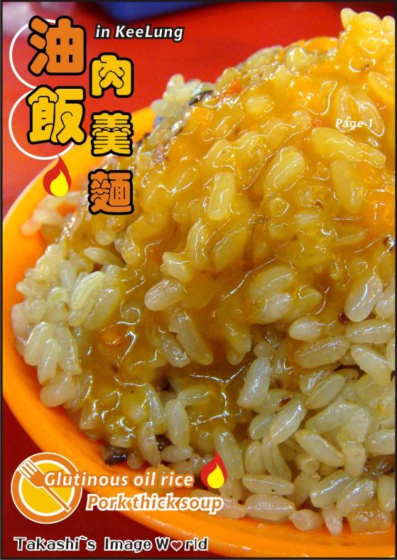 基隆廟口肉羹麵-1.JPG