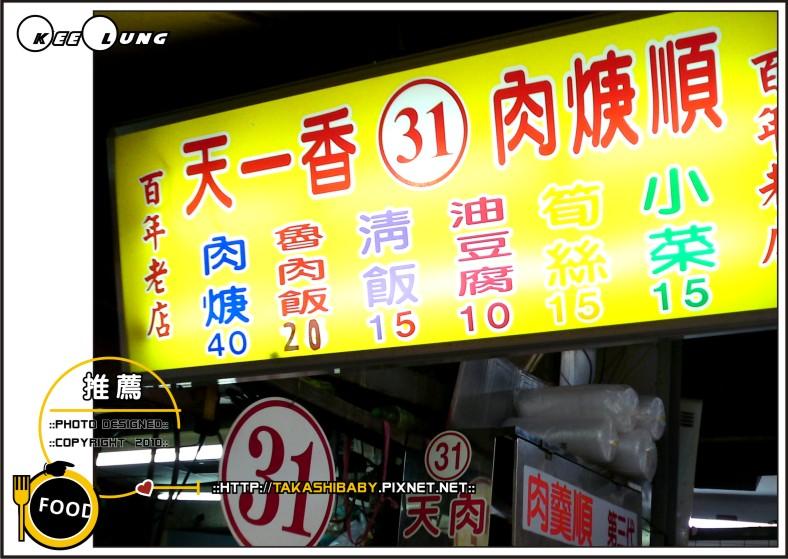 基隆廟口滷肉飯-2.jpg