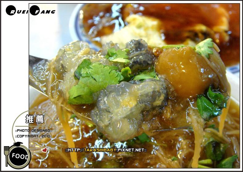 瑞芳蚵仔煎與麵線-2.jpg