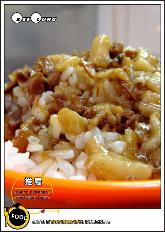 基隆廟口滷肉飯-3.jpg