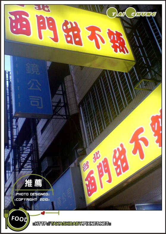 台中西門甜不辣-2.jpg