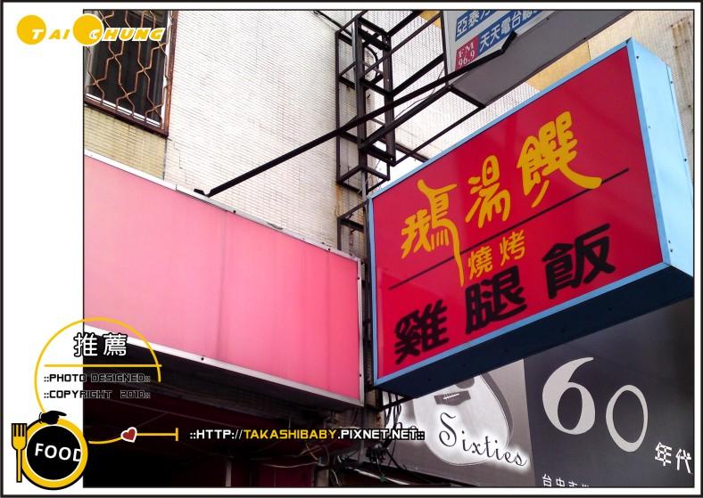台中鵝湯饌-6.jpg