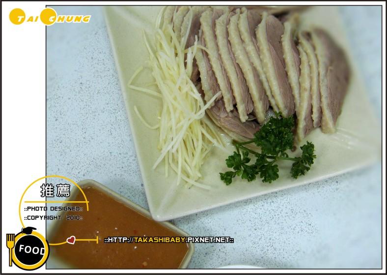 台中鵝湯饌-13.jpg