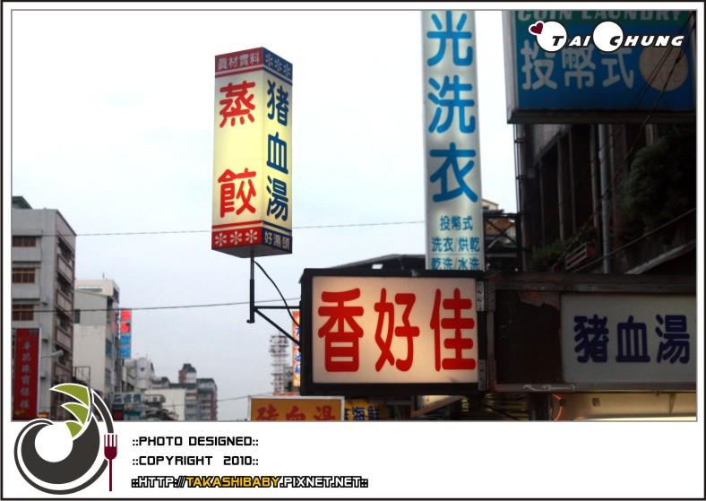 忠孝夜市-三寶麵線-7.jpg