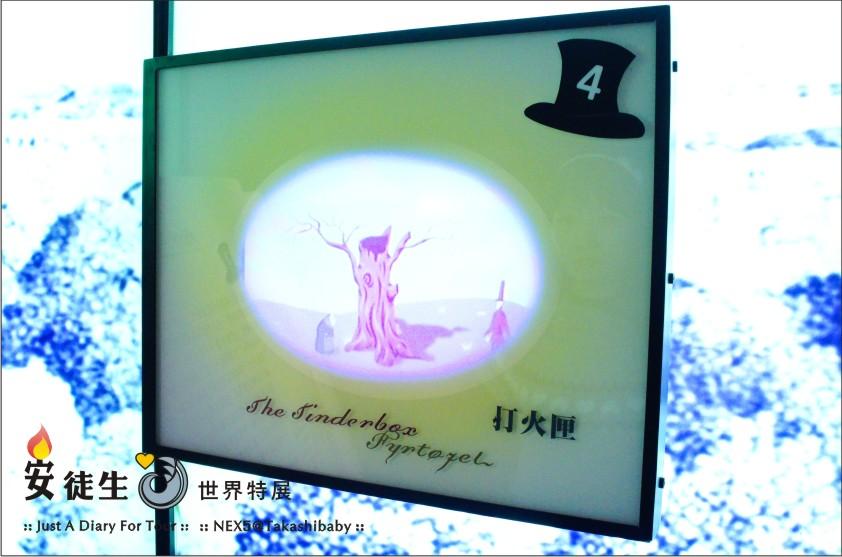 台中國美館-安徒生世界特展-106.jpg