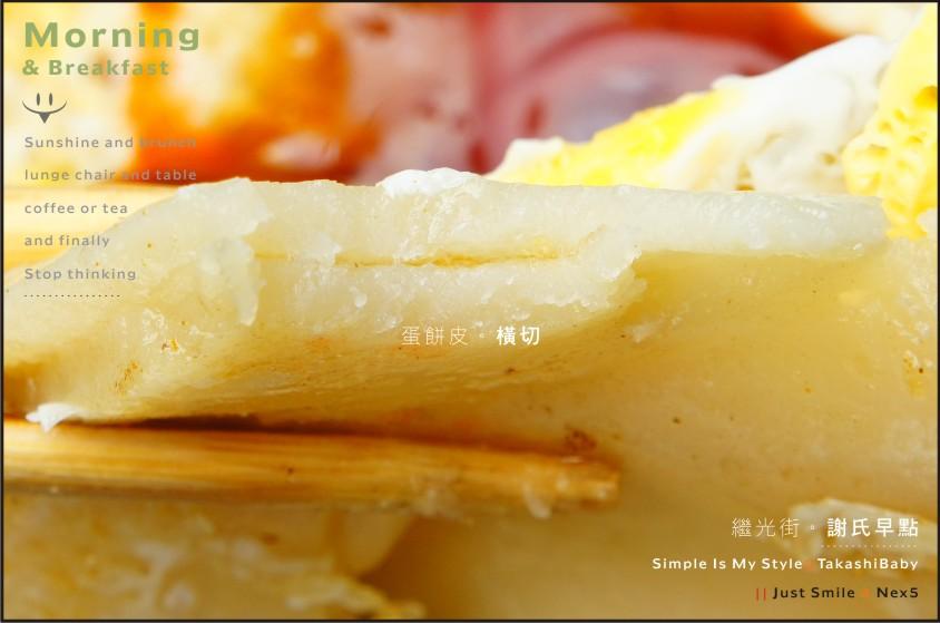 台中-謝氏早點-23.jpg