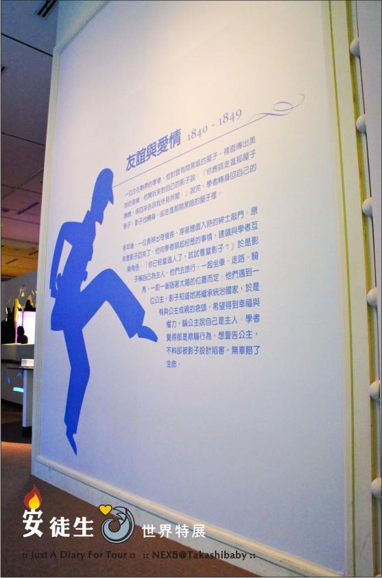 台中國美館-安徒生世界特展-148.jpg