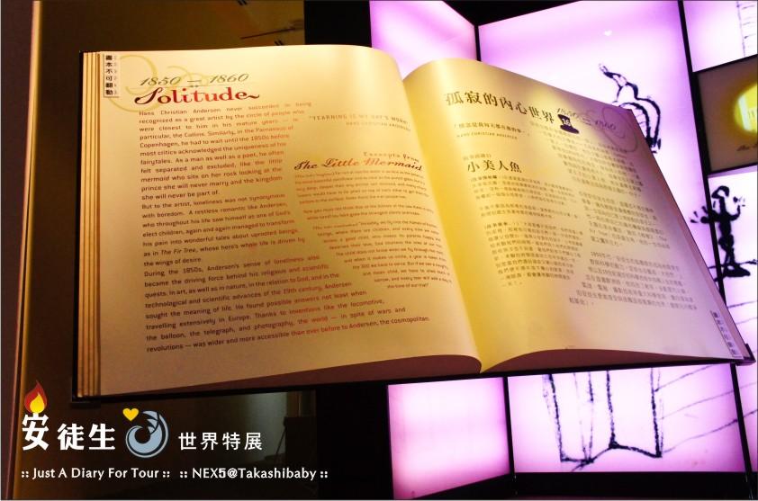 台中國美館-安徒生世界特展-171.jpg