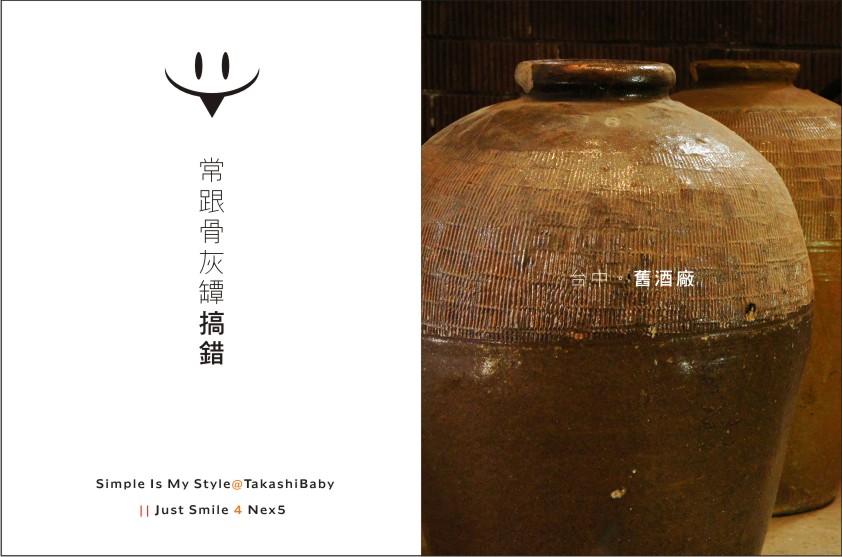 台中-舊酒廠-37.jpg