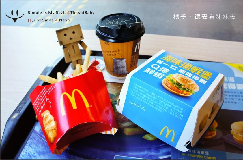 台中-跟阿楞吃麥當勞-6.jpg
