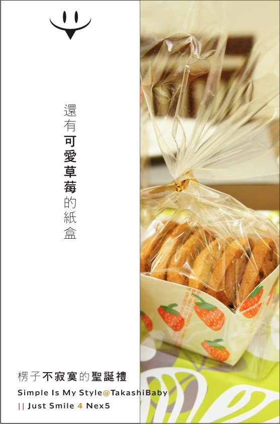 拉拉送的聖誕餅乾系列-16.jpg