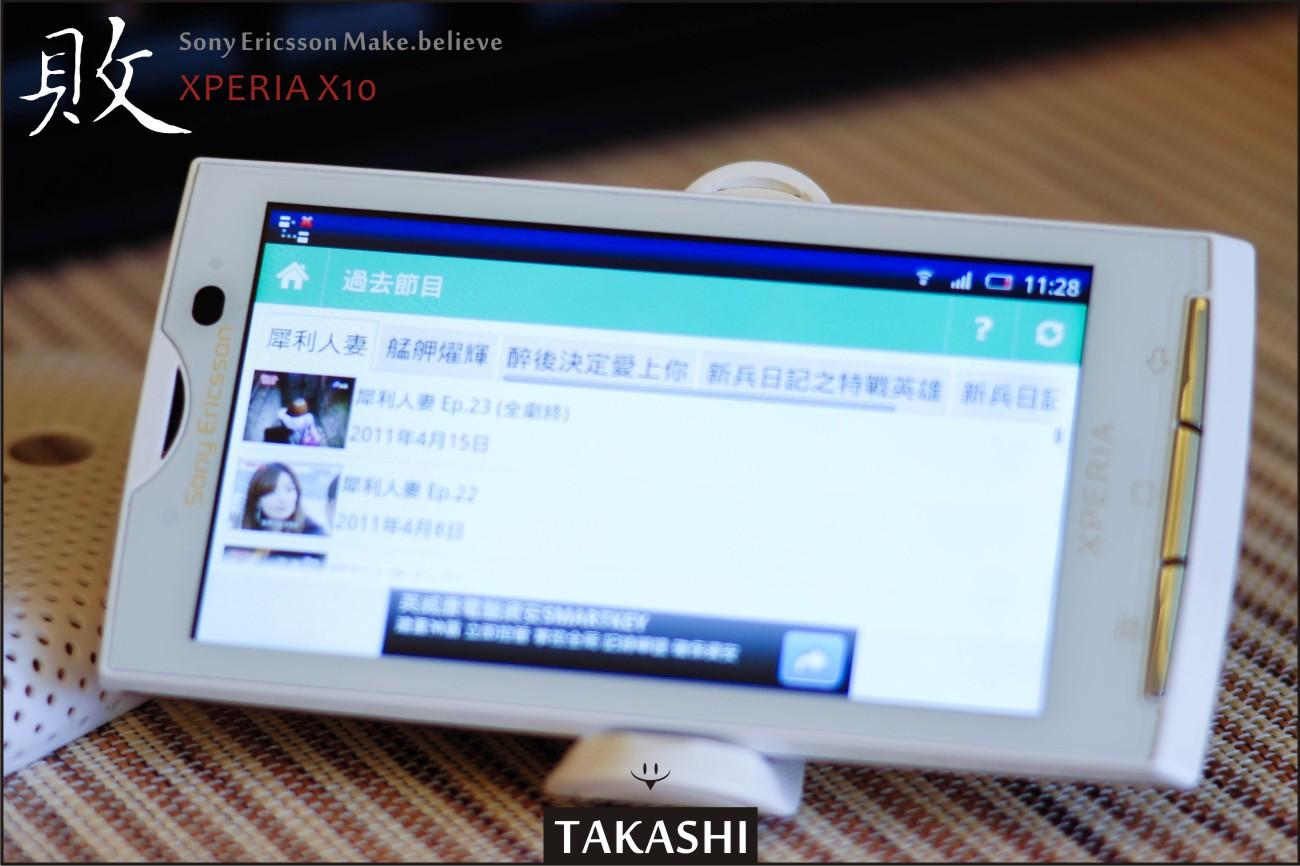 X10手機開箱-20.jpg