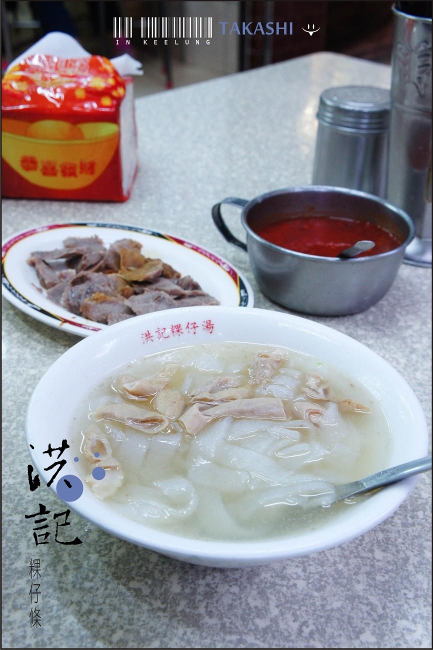 洪記粿仔湯-5.jpg