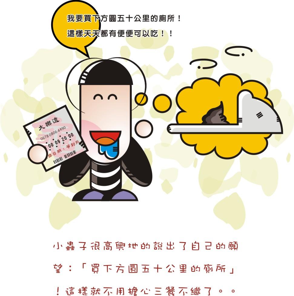 樂透的願望-3.jpg
