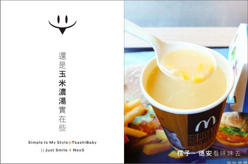 台中-跟阿楞吃麥當勞-12.jpg