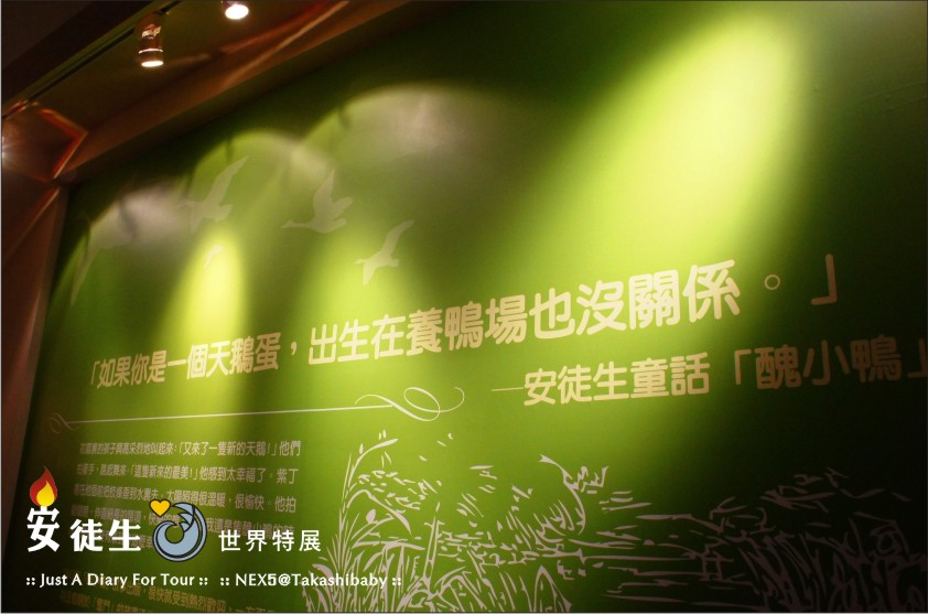 台中國美館-安徒生世界特展-206.jpg