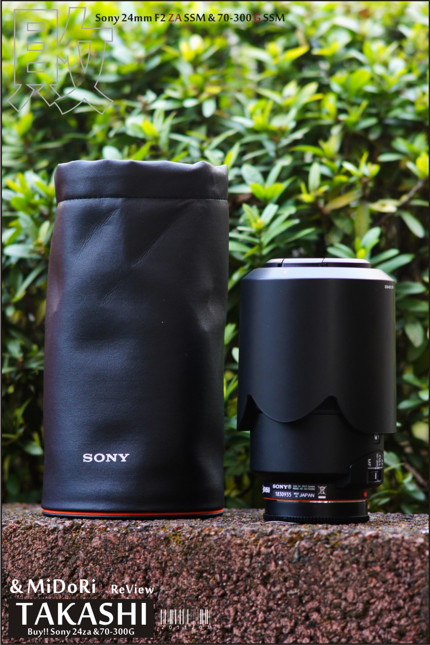 Sony 24za-70300G開箱-3.jpg