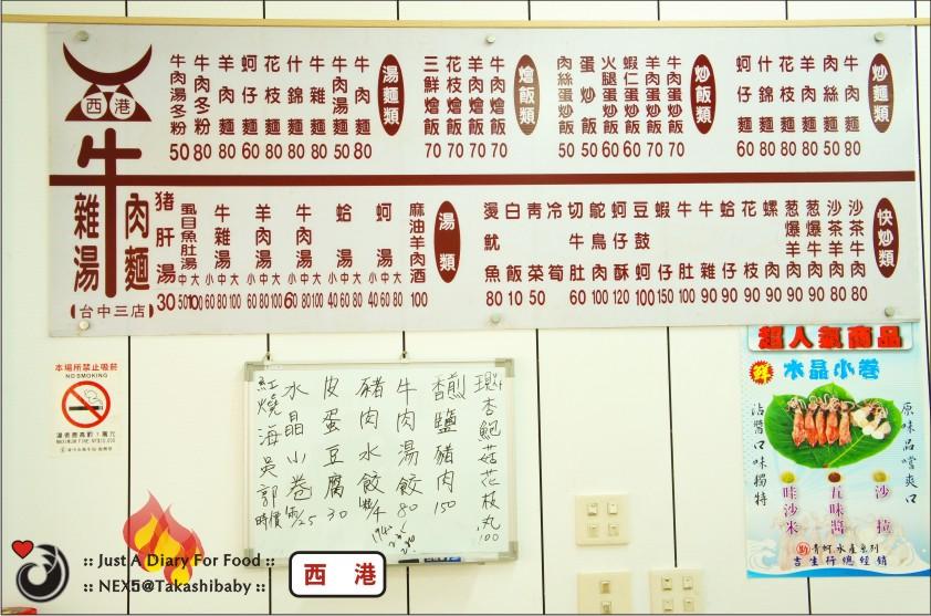 台中-忠孝路-牛肉麵PK-4.jpg