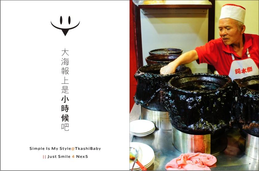 台中-阿水獅豬腳大王-6.jpg