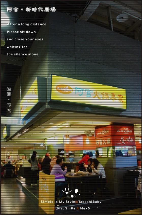 台中-阿官火鍋-3-1.jpg