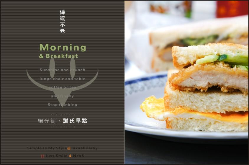台中-謝氏早點-1.jpg