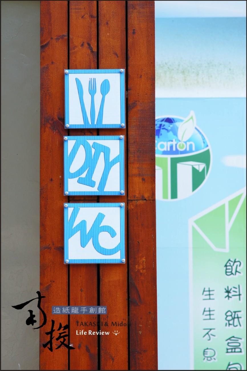 南投行-造紙龍手創館-Ⅰ-55.jpg
