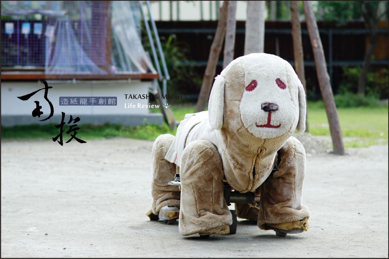南投行-造紙龍手創館-Ⅰ-4-7.jpg