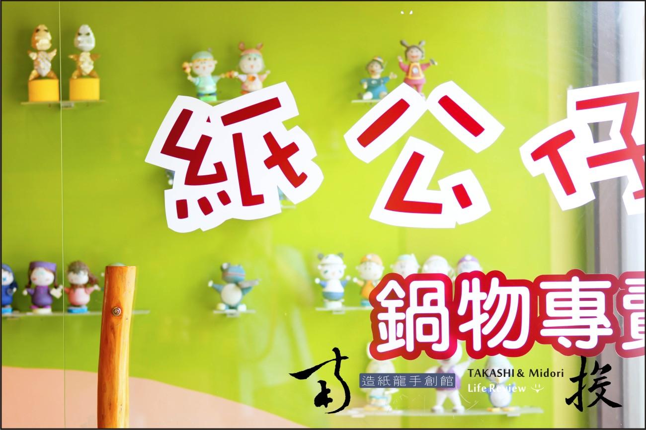 南投行-造紙龍手創館-Ⅰ-56.jpg