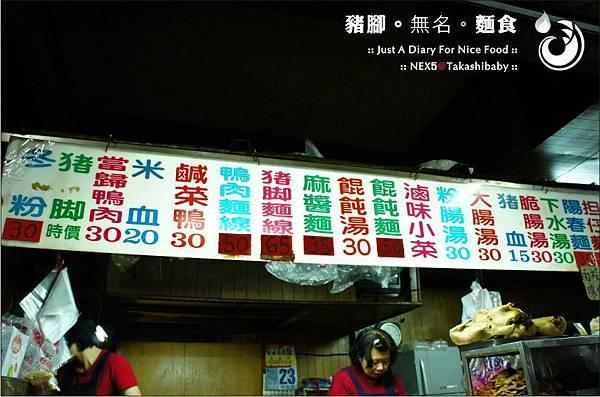 台中-大智路-無名好吃豬腳麵食-2.jpg