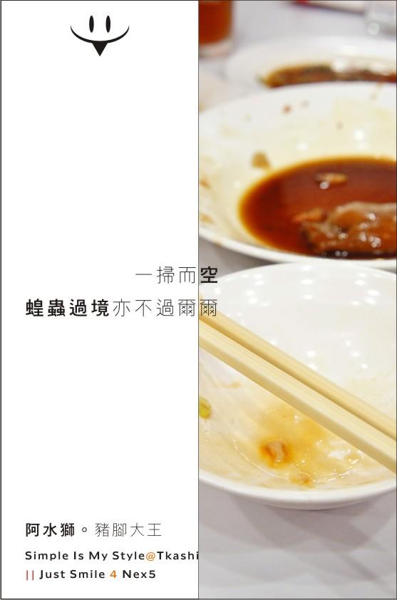 台中-阿水獅豬腳大王-16.jpg