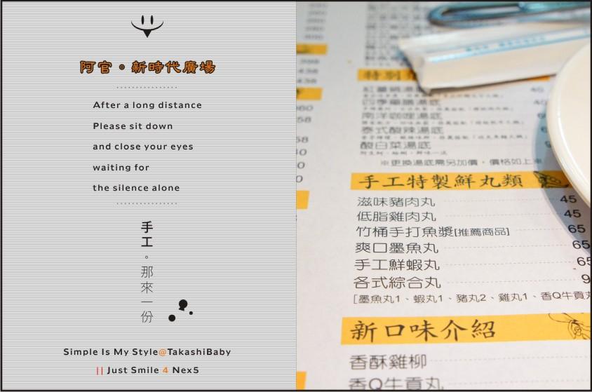 台中-阿官火鍋-7.jpg