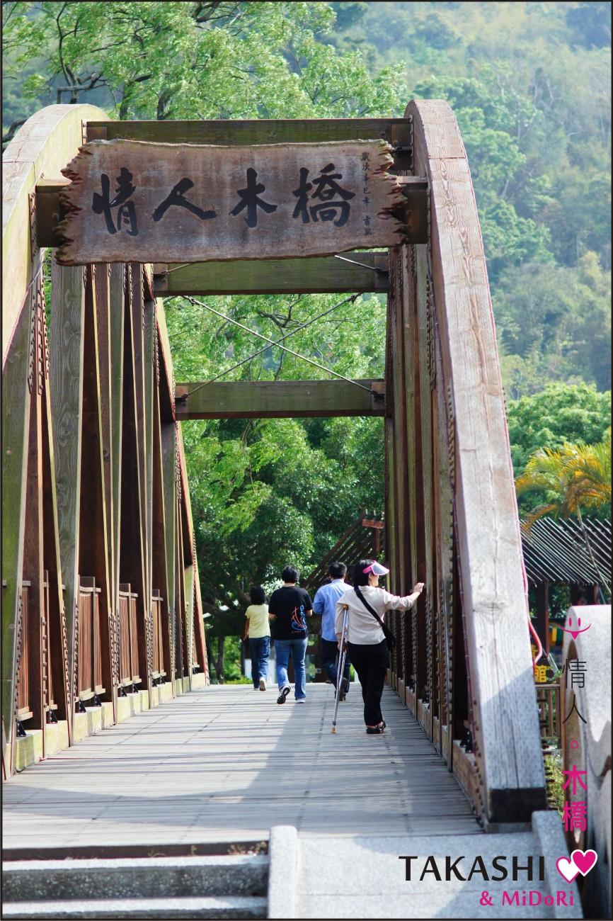 石岡-情人木橋-7.jpg