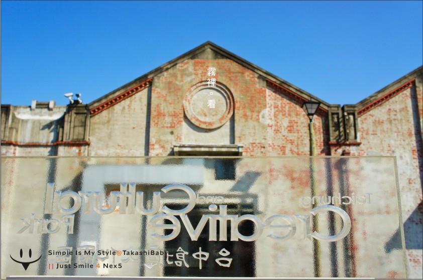 台中-舊酒廠-56.jpg