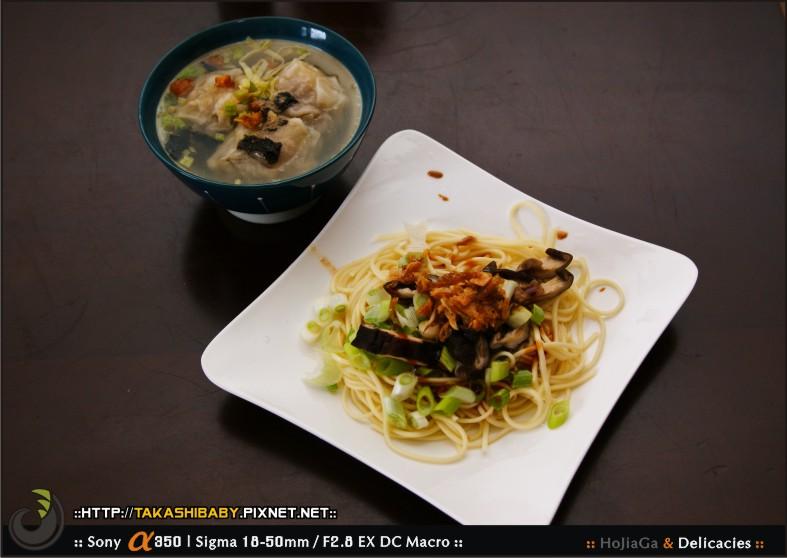 好吃家-餛飩乾麵篇-12.jpg