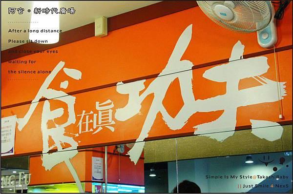 台中-阿官火鍋-4.jpg