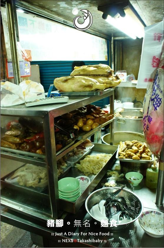 台中-大智路-無名好吃豬腳麵食-5.jpg