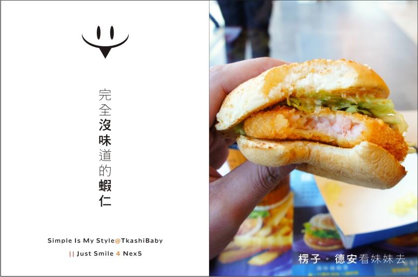 台中-跟阿楞吃麥當勞-11.jpg