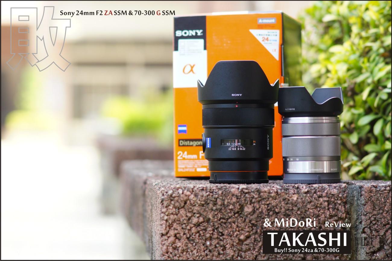 Sony 24za-70300G開箱-18.jpg