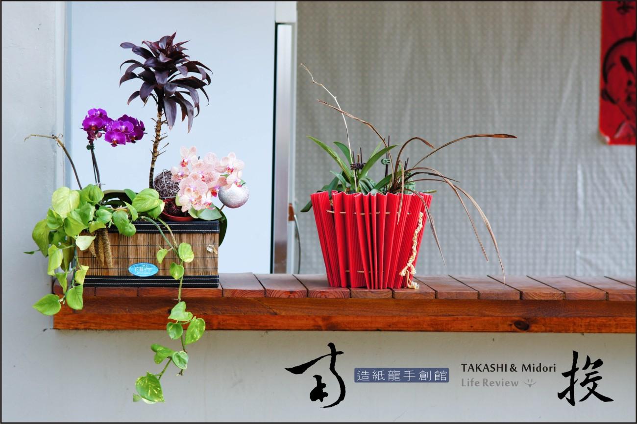 南投行-造紙龍手創館-Ⅰ-54.jpg