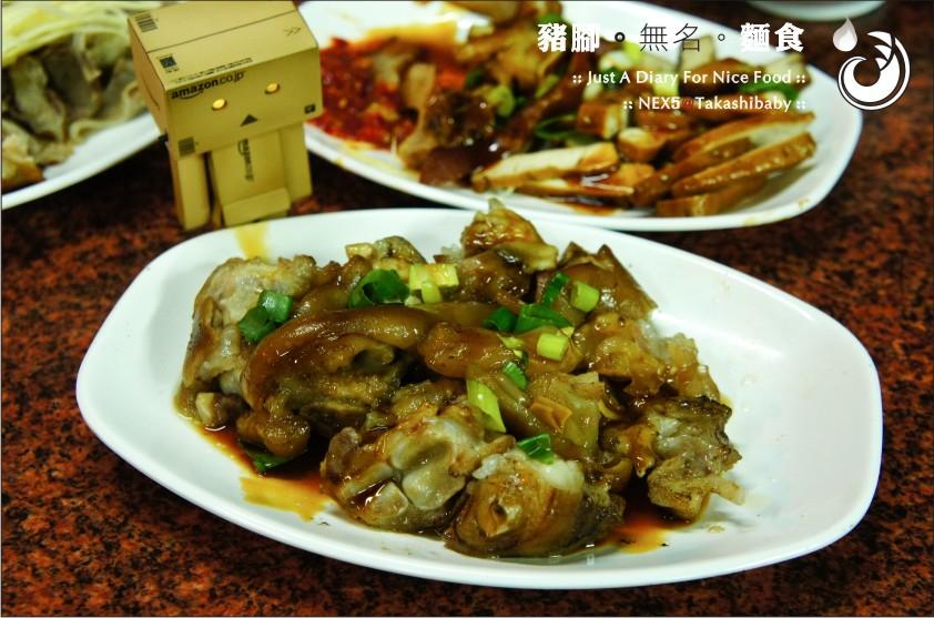 台中-大智路-無名好吃豬腳麵食-15.jpg