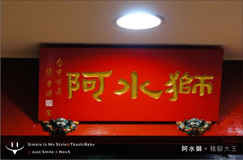 台中-阿水獅豬腳大王-5.jpg