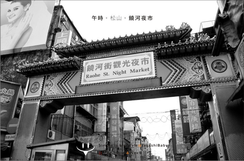 台北-饒河夜市老麵線-2.jpg