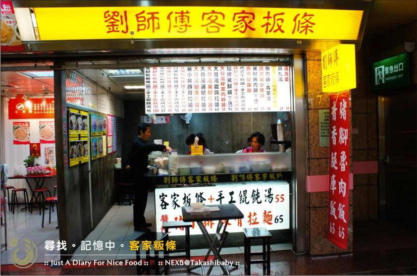 台北-劉師傅客家粄條-4.jpg